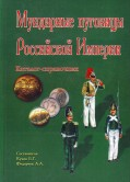 Uniform buttons of Russian Empire - frontpage